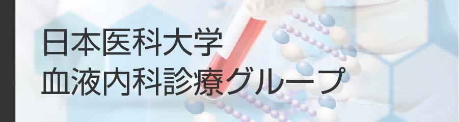 日本医科大学 血液内科診療グループ