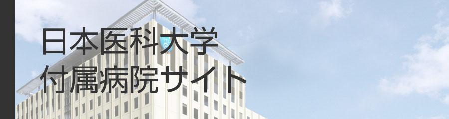 日本医科大学 付属病院サイト